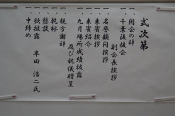 平成二十六年九月場所 阿武松部屋打ち上げパーティー開催される